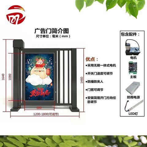 智能小区电动广告栅栏门小门广告玻璃门门