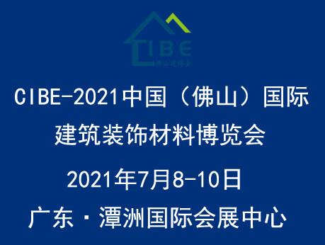 CIBE-2021涓��斤�浣�灞憋��介��寤虹��瑁�楗版������瑙�浼�